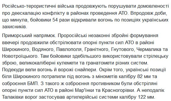 54 attacks on Ukrainian positions, 3 soldiers were wounded