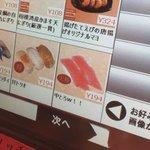 中とろW!寿司屋で注文する度にパネルに煽られる件についてwww