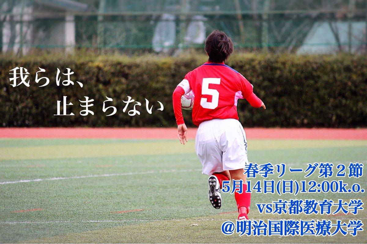 関西大学体育会サッカー部女子チーム