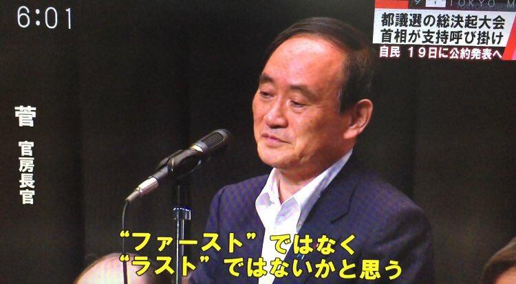 anime_jyorujyu01 【東京】菅官房長官、小池都知事のあまりの無能さにガチでキレる。