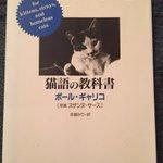 書いたのは猫!?ブックオフで見つけた本に「人間の家を乗っ取るためにはどうすれば良いか」が書いてあった!