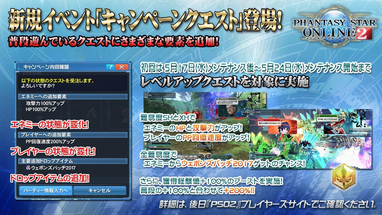 新規イベント「キャンペーンクエスト」登場!普段遊んでいるクエストにさまざまな要素が追加!