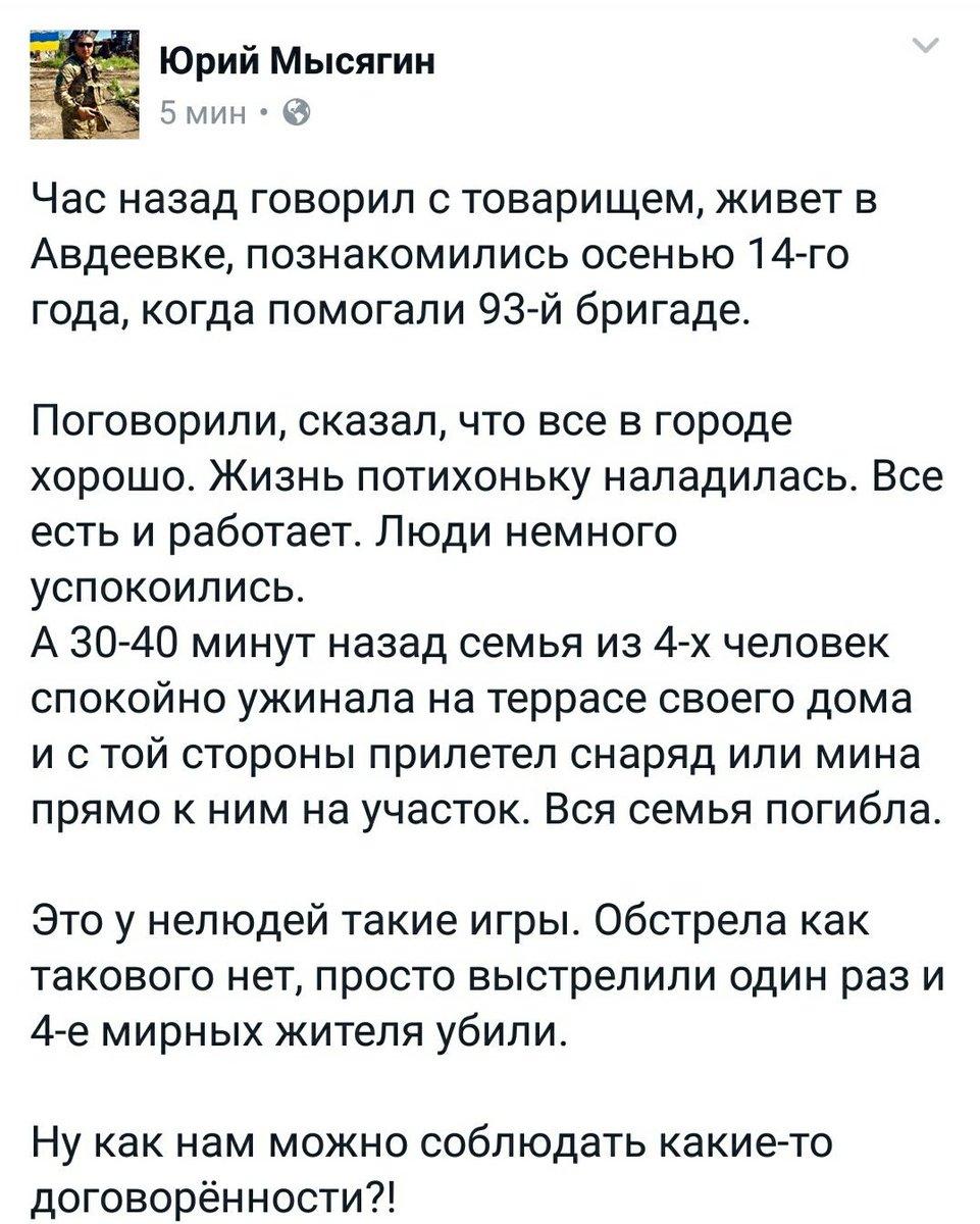 Боевики обстреляли Авдеевку - погибли 4 мирных жителя, - Жебривский - Цензор.НЕТ 5275