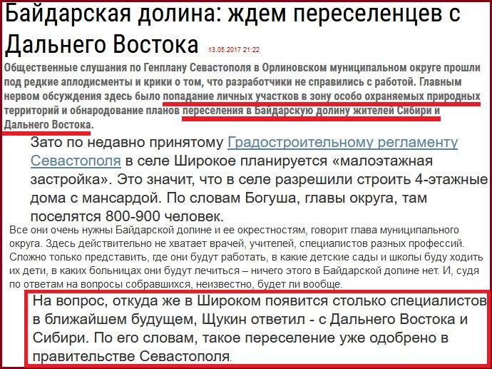 Кремлевская марионетка Аксенов возмутился из-за сине-желтых урн в оккупированной Керчи - Цензор.НЕТ 997