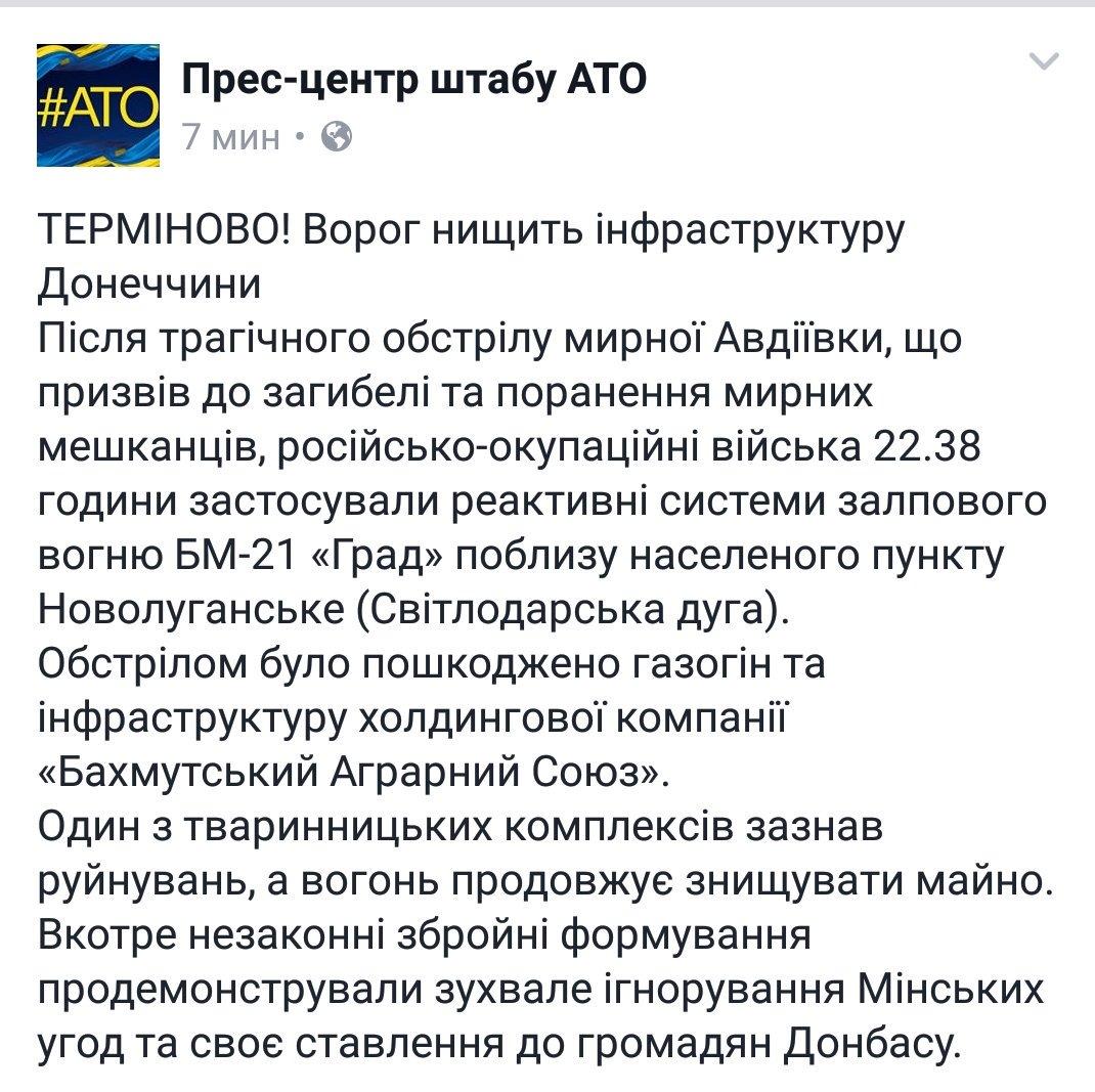 Russian forces shelled area near Novoluhans'ke with MLRS GRAD