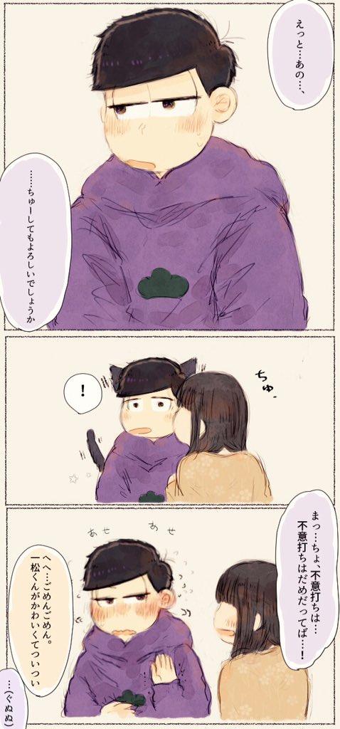 一松くんの複雑な男心【夢松マンガ】