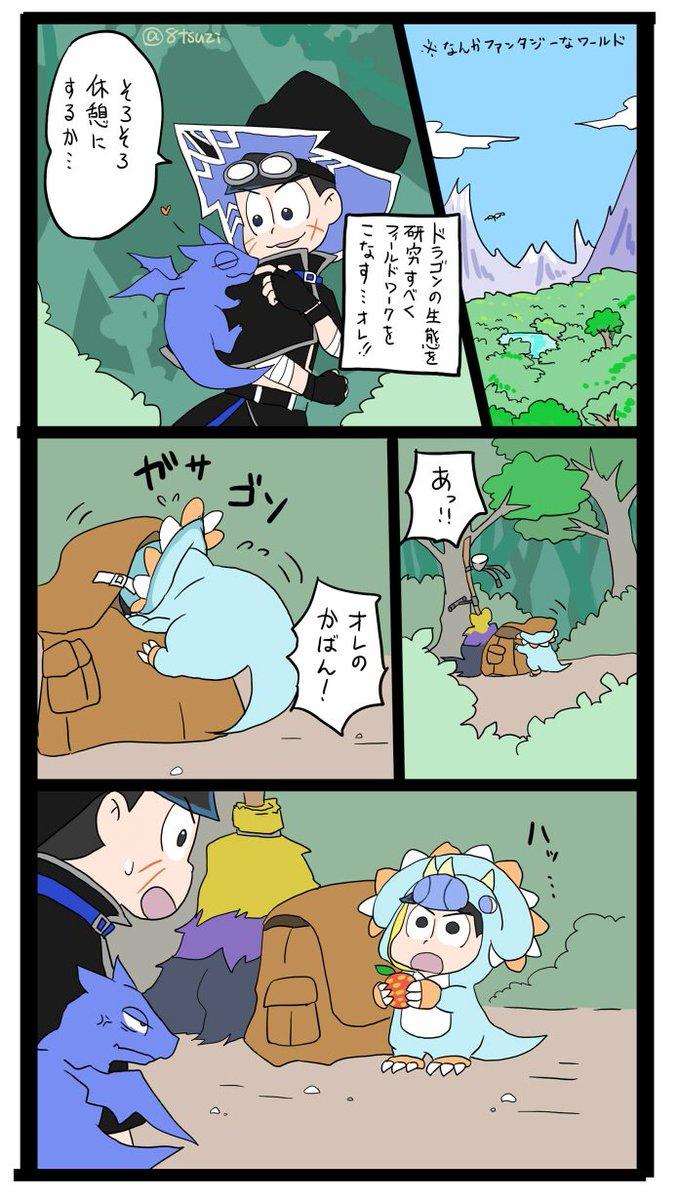 【まんが】ドラ研くんとトリカラちゃん(おそ松さん)