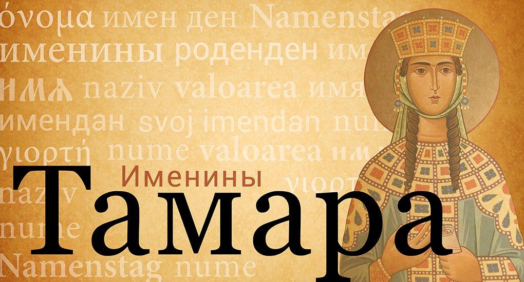 День ангела тамара открытки, открытках