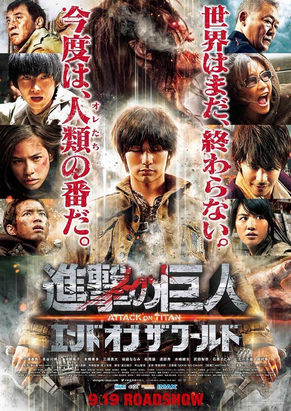 Атака титанов фильм первый жестокий мир фильм 2015