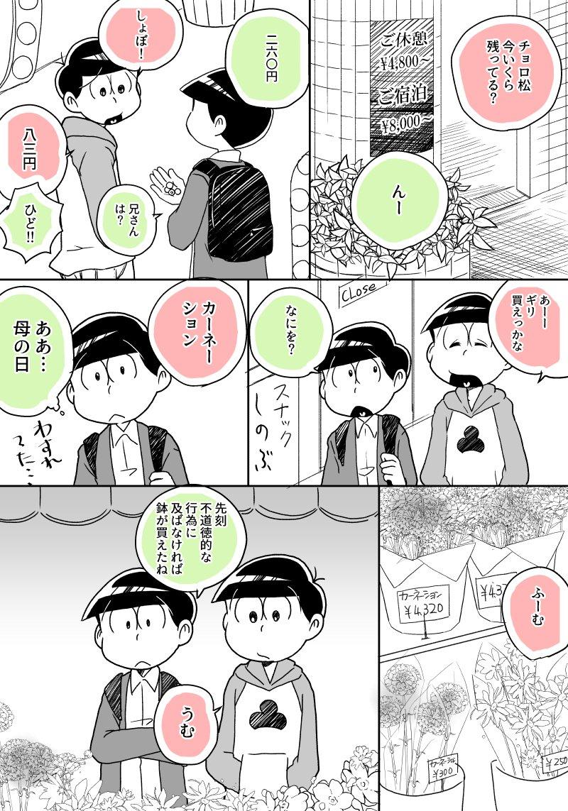 【漫画】おそチョロ小ネタ。おやふこう。