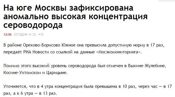 Несколько тысяч москвичей протестовали против сноса пятиэтажек - Цензор.НЕТ 9202