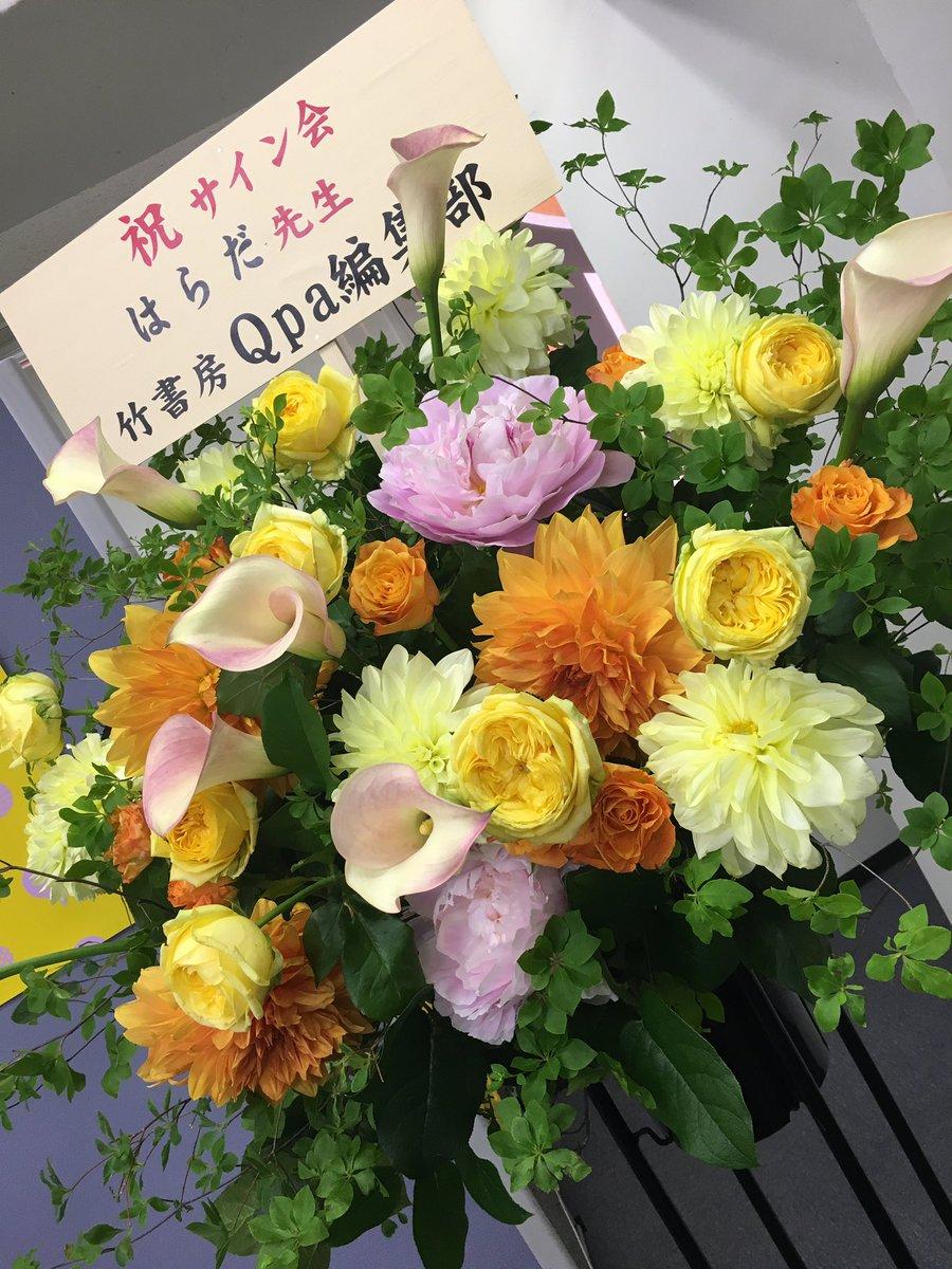 【はらだ先生サイン会お花③】なんと!本日は彩景でりこ先生からは『やたもも』イラスト付きでお花をいただいておりましたので、こちらで公開させてください! 沢山のお花で盛り上げてくださり本当にありがとうございました!