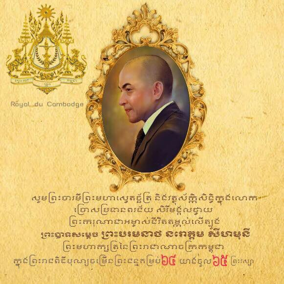Happy birthday to His Majesty king Norodom Sihamoni. His Majesty turns 64 today.