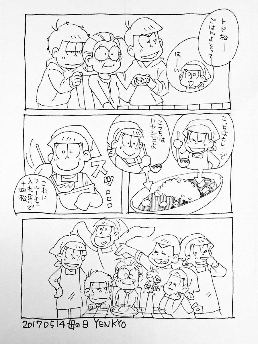 【漫画】『ありがとう松代』(おそ松さん)