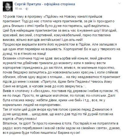 """Порошенко о хулиганском инциденте на Евровидении: """"Очень плохо, что человек так самовыражается"""" - Цензор.НЕТ 3951"""