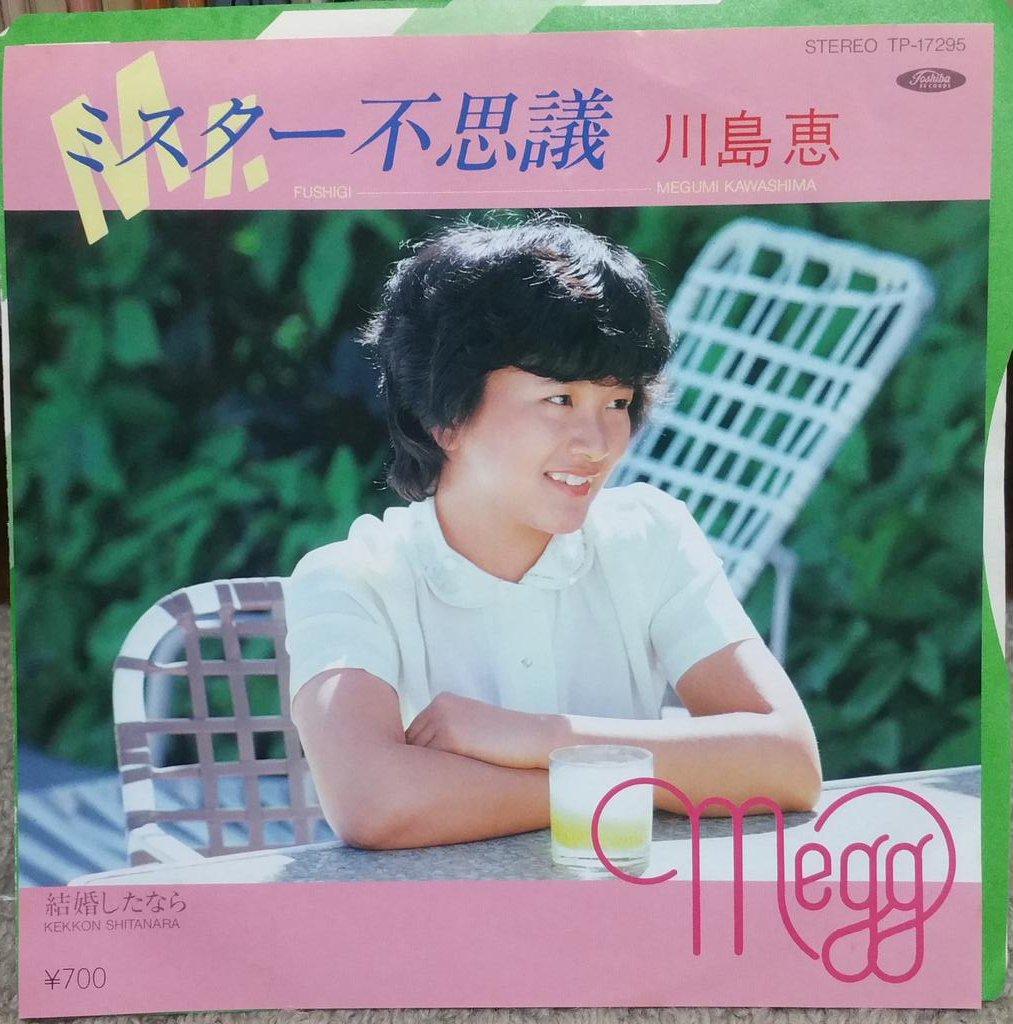 新緑に、川島恵さん。🍀 #川島恵 さん EP「ミスター不思議」
