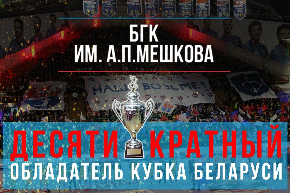 БГК имени Мешкова в 10-й раз выиграл Кубок Беларуси по гандболу