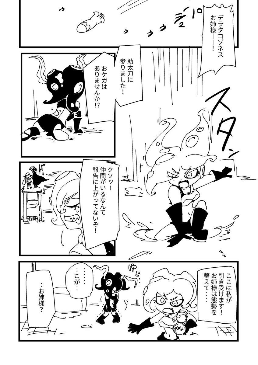 マイイカヒロモ漫画続き お久しぶりです。タコゾネス編描き上げるぞー チル‥じゃなくてマントマスク様はそんなに強くない。