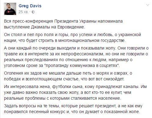 """Порошенко о хулиганском инциденте на Евровидении: """"Очень плохо, что человек так самовыражается"""" - Цензор.НЕТ 5758"""