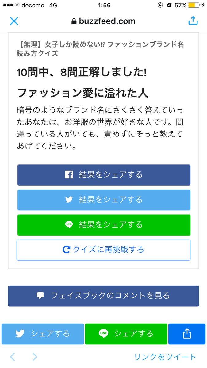 finest selection 87333 5bdc2 ファッションブランド名読み方クイズ hashtag on Twitter
