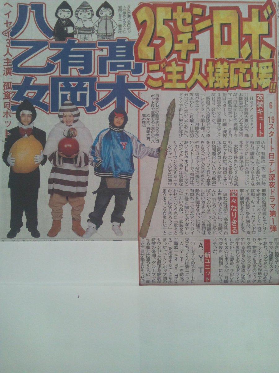 スポーツ報知から、日本テレビで6月19日にスタートの、Hey!Say!JUMPの有岡大貴さん、高木雄也さん、八乙女光さん主演ドラマ「孤食ロボット」の記事。 また、ドラマのスタートに先立ちユニット「A.Y.T.」も結成し主題歌も担当