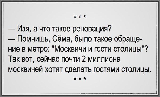 Несколько тысяч москвичей протестовали против сноса пятиэтажек - Цензор.НЕТ 966