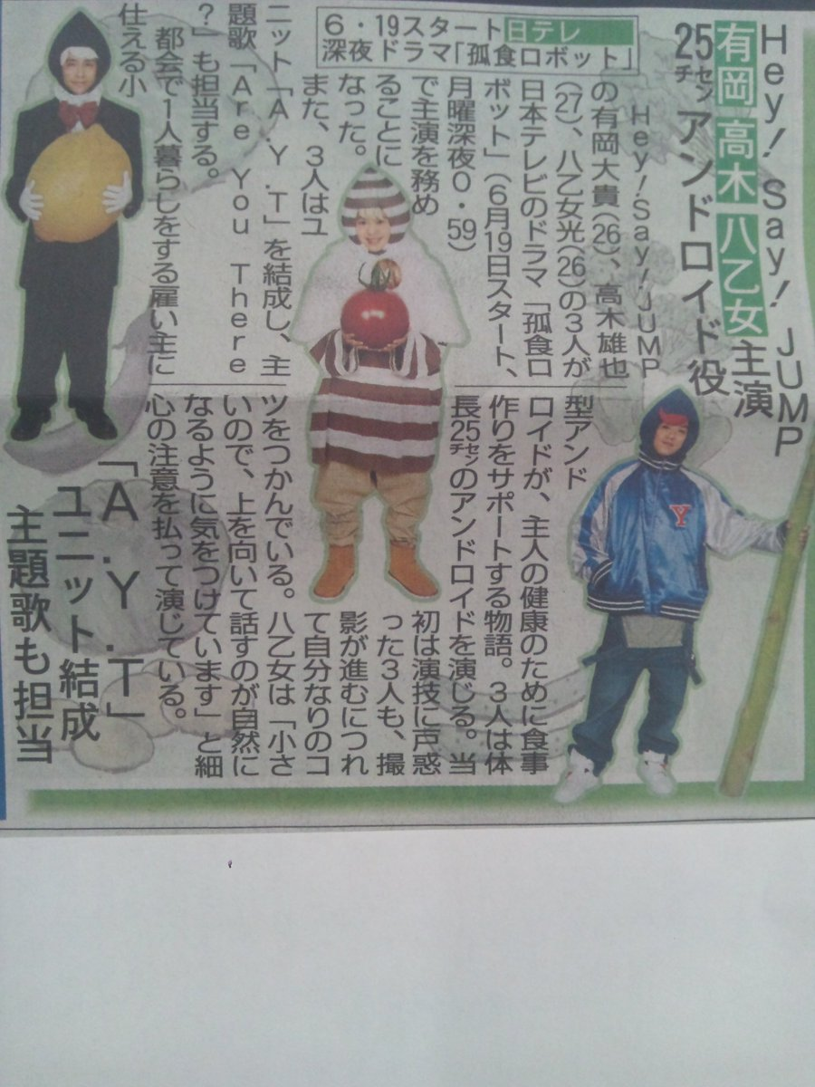 スポニチからも、日本テレビで6月19日スタートの、Hey!Say!JUMPの有岡大貴さん、高木雄也さん、八乙女光さん主演ドラマ「孤食ロボット」の記事です。