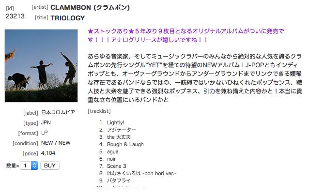 ストックあります!!! CLAMMBON (クラムボン) / TRIOLOGY / LP / ¥4,104