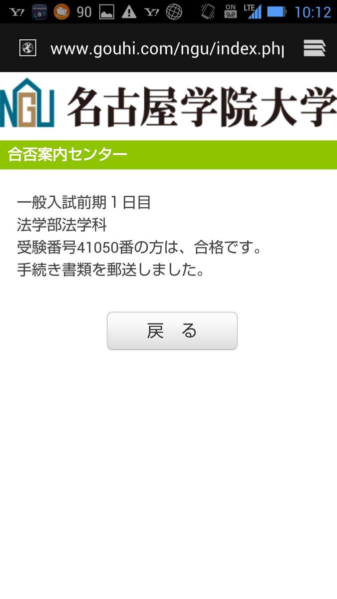 学院 入試 名古屋 大学