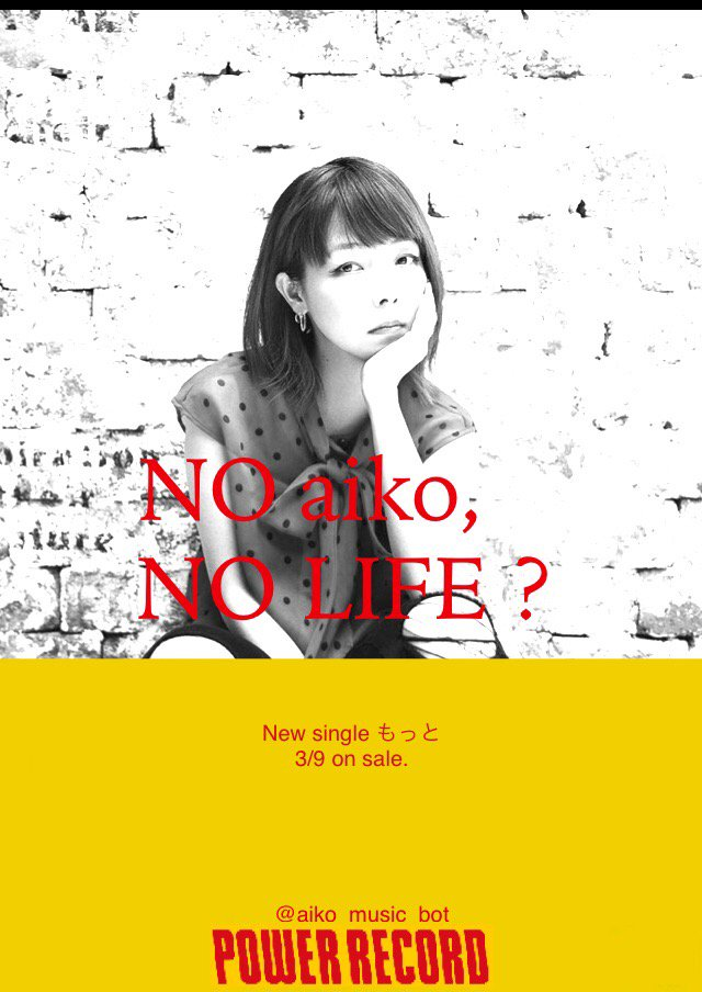 流行りに乗って作ってみました。No aiko No LIFE! #オサレカメラ https://t.co/FKbZVsiyAz