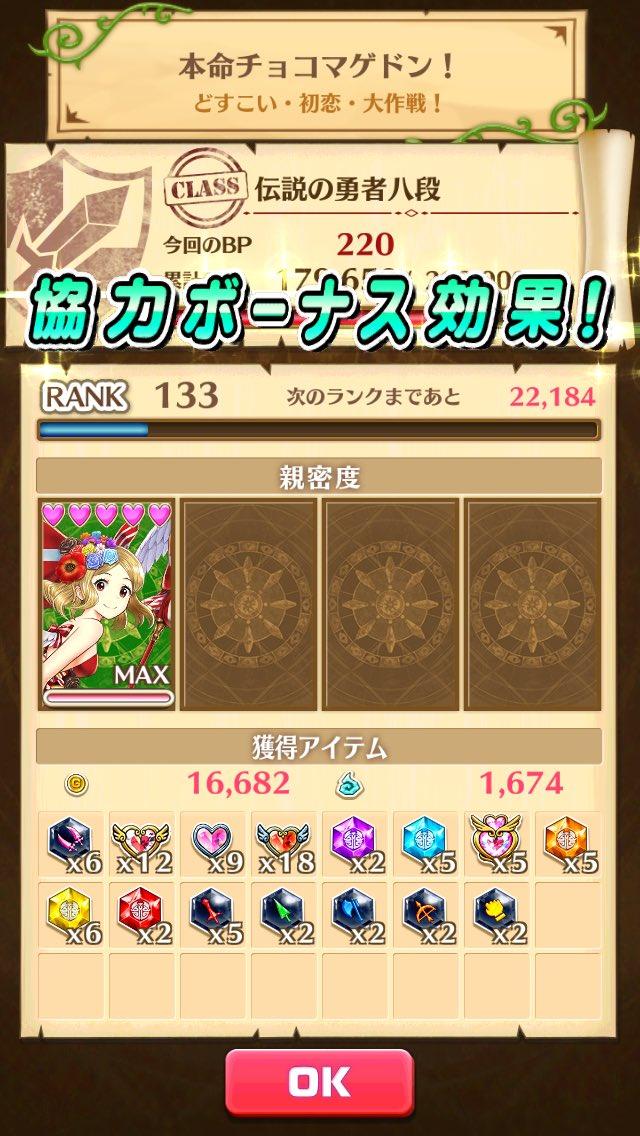 【白猫】ショコラ新協力「本命チョコマゲドン!」報酬情報!☆11はイベントルーンの他に武器ハイルーンもおいしい!【プロジェクト】