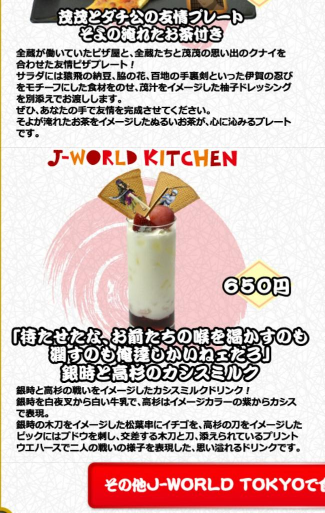 J-WORLD銀魂 高銀ドリンクが…………高銀カシスミルク(意味深 https://t.co/bY7TVuENFp