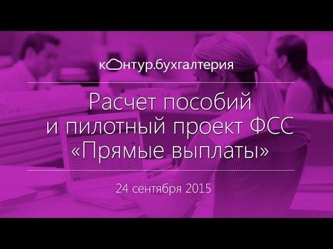 фсс прямые выплаты пошаговая инструкция пензенской области