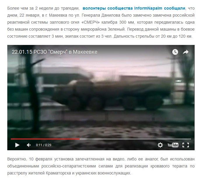 Ситуация в Украине - одна из самых серьезных угроз современности, - генсек НАТО Столтенберг - Цензор.НЕТ 7555