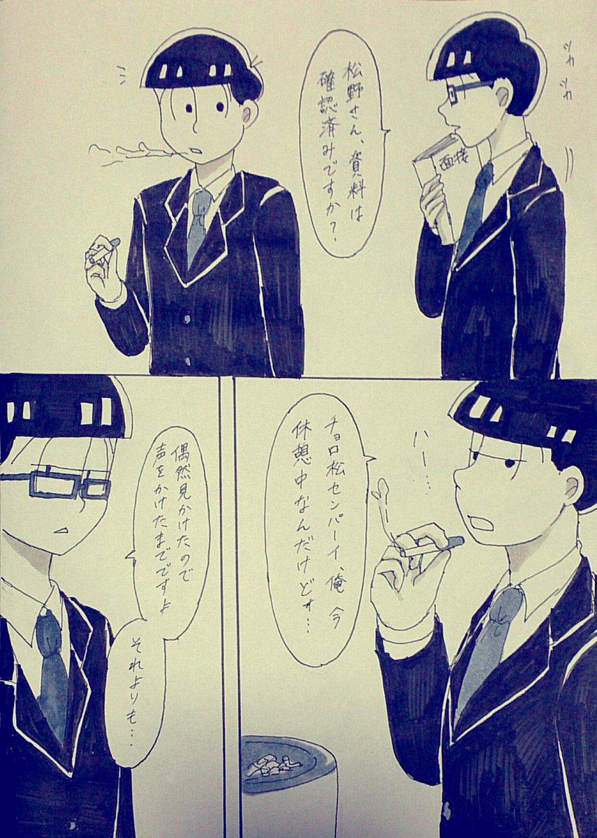 【漫画】『おそチョロでリーマンパロ』(速度松)