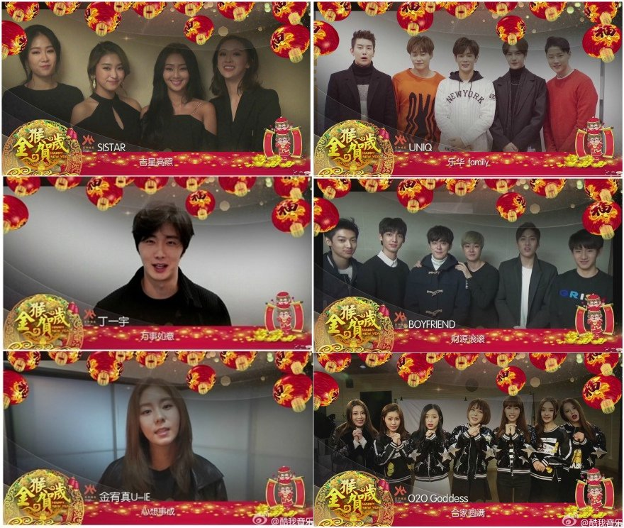 uee and jungillwoo sistar boyfriend and more saying happy new year from yuehua familypictwittercomkcpyso4ftr