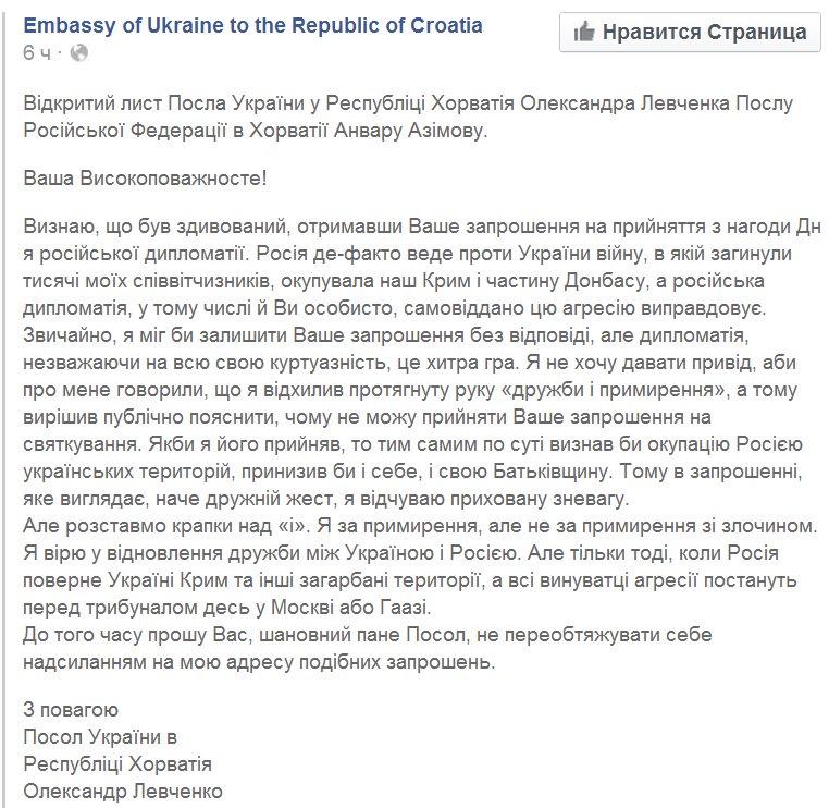 Посол Украины в Чехии Зайчук пытался освободить из тюрьмы бывшего советника Януковича, обвиняемого в сотрудничестве с террористами, - чешское издание iDNES - Цензор.НЕТ 4749