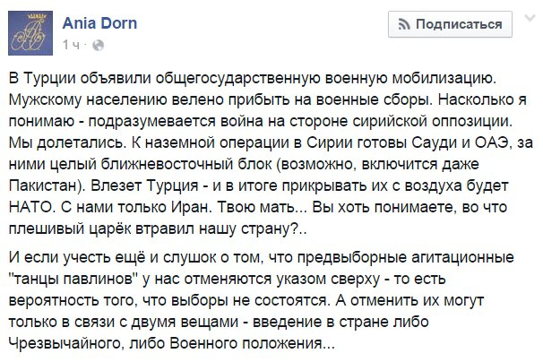 Посольство Украины в Сирии призывает украинцев срочно покинуть страну - Цензор.НЕТ 1297