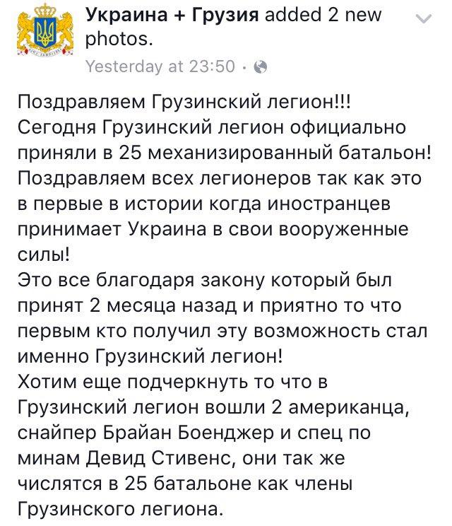 В боях на территории Украины принимали участие около 140 белорусов. Восемь из них погибли, - МВД Беларуси - Цензор.НЕТ 6448