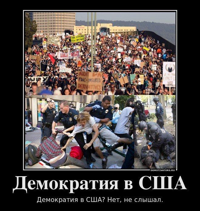 запросу демократия в россии демотиватор трахает русскую телку
