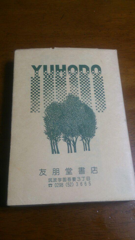 30年前の友朋堂書店のブックカバーです。お世話になりました(>_<)。 https://t.co/TcZQfbJaAL