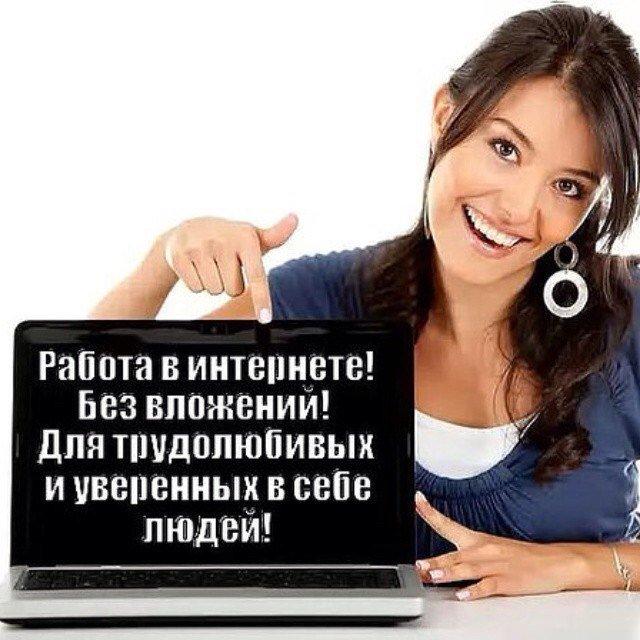 Нужна удаленная работа в москве черный список работодателей фриланса