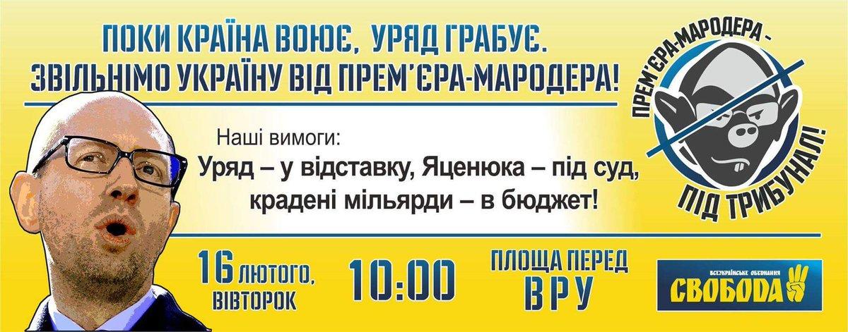 """Активисты """"Свободы"""" начали блокировать проезд грузовиков из РФ по Львовской области - Цензор.НЕТ 9394"""