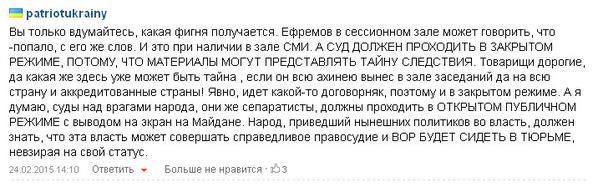 Апелляционный суд Киева оставил экс-регионала Ефремова под стражей до 24 ноября - Цензор.НЕТ 160