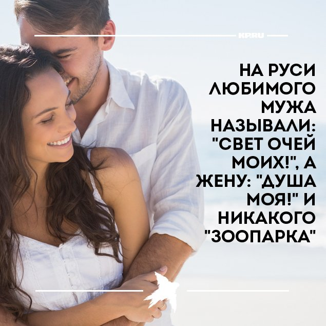 живёт картинки быть женой любимого мужа нее