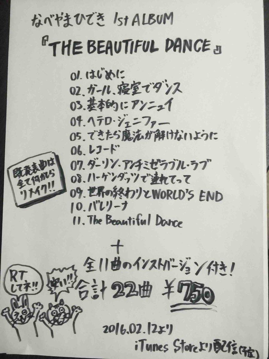 1stアルバム詳細です。 https://t.co/22OUeK4jlJ