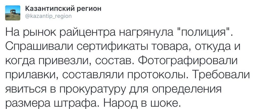 Началась новая волна репрессий против крымских татар, - Меджлис об обысках 11 февраля - Цензор.НЕТ 9468