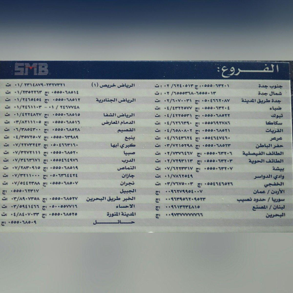 Smb Saudi Smb Twitter