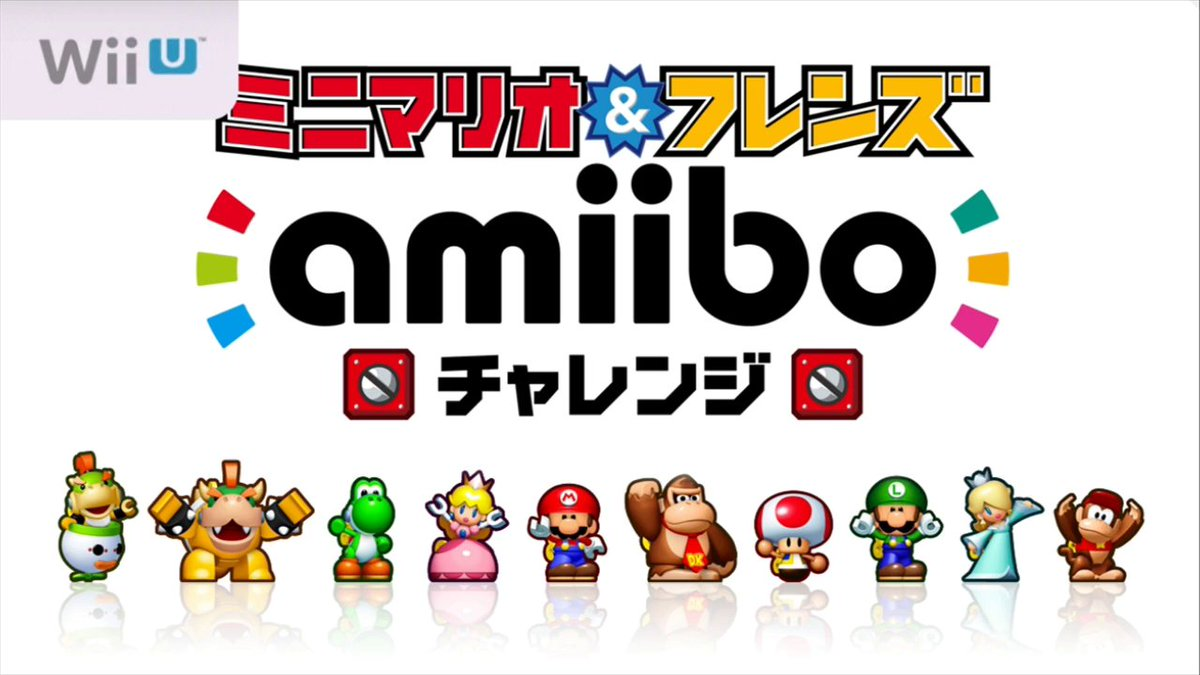 [3DS] 30 minutes de jeu sur la version JAP de Mini Mario & Friends: amiibo Challenge