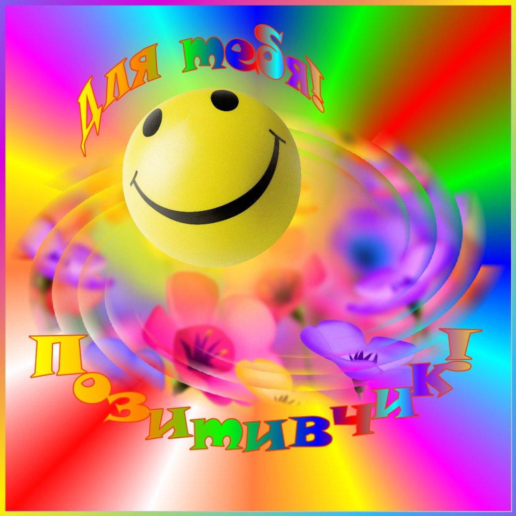 Открытки для вас улыбка хорошее настроение